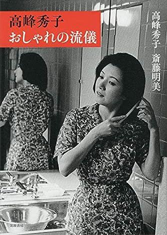 高峰秀子 おしゃれの流儀 (単行本)
