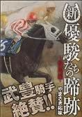 新・優駿たちの蹄跡 ~飛翔編~ (BEAM COMIX)
