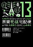 黒鷺死体宅配便 (13) (角川コミックス・エース 91-18)