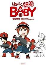 はたらく細胞BABY コミック 1-3巻セット