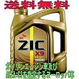送料無料 ZIC X9 LS 5W-30 SN/C3 エンジンオイル 4L