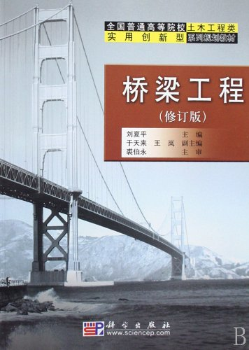 Bridge engineering (revised edition national practical and innovative planning textbook series for civil engineering majors from colleges) (Chinese Edition)