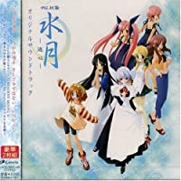 Suigetsu: Consumer Edition: Ost by Game Music (2004-12-22)