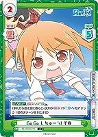 Reバース for you RE/001B-011 Go Go しちゅー's! 千春 R