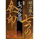 完本 七つの金印 (角川文庫)