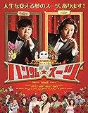 ハンサム★スーツ DVD[DVD]