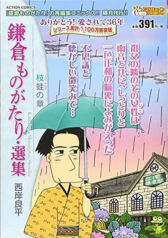 鎌倉ものがたり・選集-枝蛙の章 (アクションコミックス(Coinsアクションオリジナル))