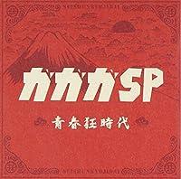 Seisyunkyo Jidai by Gagaga Sp (2006-05-17)