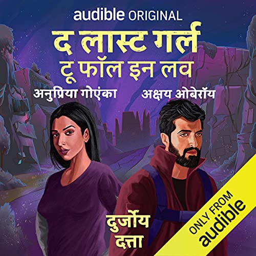The Last Girl To Fall In Love (Hindi) cover art