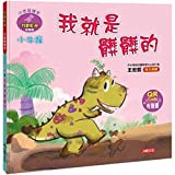 Little Dinosaur Picture Book: Little Carnotaurus, I Am Just Dirty (Chinese Edition)
