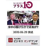 日経プラス10 6月29日放送