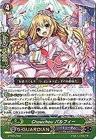 カードファイトヴァンガード「歌姫の初舞台」/G-TD14/002 Chouchou パルフィー