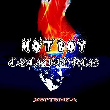 HotBoy/ColdWorld