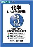 化学レベル別問題集3 上級編 (東進ブックス 大学受験 レベル別問題集)