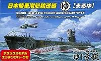 フジミ模型 1/350 特シリーズSPOT No.33 日本陸軍潜航輸送船 ゆ1号艇 DX