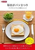 毎日がパンまつり―ヤマザキパンでつくる魔法のレシピ
