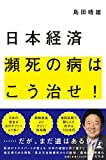 日本経済 瀕死の病はこう治せ!