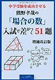 中学受験を成功させる 熊野孝哉の「場合の数」入試で差がつく51題 増補改訂版 (YELL books)