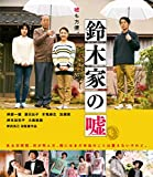 鈴木家の嘘 Blu-ray[Blu-ray/ブルーレイ]