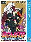 BORUTO-ボルト- -NARUTO NEXT GENERATIONS- 13 (ジャンプコミックスDIGITAL)