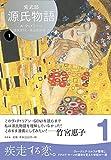 源氏物語 A・ウェイリー版1