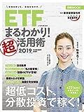 ETF(上場投資信託)まるわかり!超活用術2019 (日本経済新聞出版)