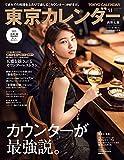 東京カレンダー 2021年11月号 [雑誌]