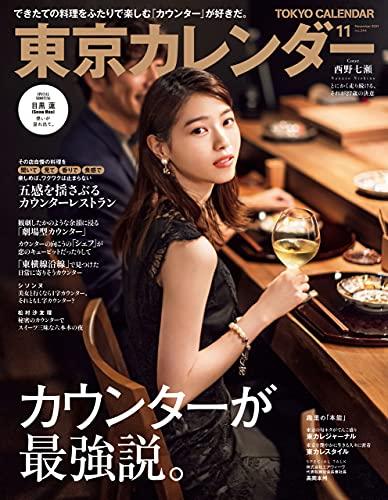 東京カレンダー 2021年08月号