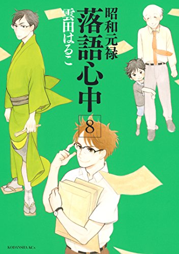 昭和元禄落語心中(8) (ITANコミックス)