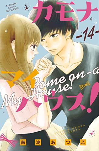 カモナ マイハウス! ベツフレプチ(14) (別冊フレンドコミックス)