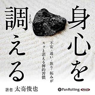 身心を調える                   著者:                                                                                                                                 太奇 俊也                               ナレーター:                                                                                                                                 西村 健志                      再生時間: 4 時間  34 分     2件のカスタマーレビュー     総合評価 3.5