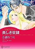 賭けられたロマンス セット vol.3 (ハーレクインコミックス)