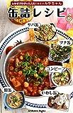 缶詰レシピ by四万十みやちゃん (ArakawaBooks)