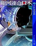銀河連合日本 Age after 悠遠の王国(上) (星海社 e-FICTIONS)