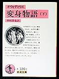 変身物語〈下〉 (1984年) (岩波文庫)