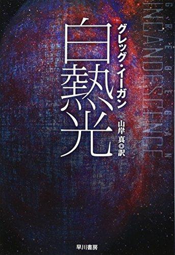 白熱光 (ハヤカワ文庫SF)