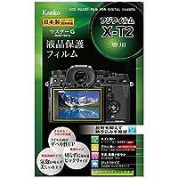 ケンコー マスターG液晶保護フィルム(フジX-T2用) KLPM-FXT2