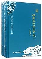 插图本中国文学史(上下)(精)/中国近现代文化思想学术文丛