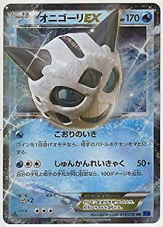 pokemon card XY Booster Part 8 Blue Shock Glalie-EX 014/059 RR XY8 1st Japanese