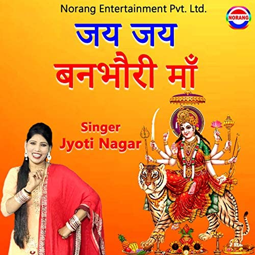 Jyoti Nagar