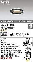 オーデリック ダウンライト 【OD 361 038】 外構用照明 エクステリアライト 【OD361038】
