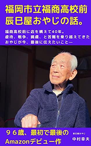 福岡市立福商高校前辰巳屋おやじの話。