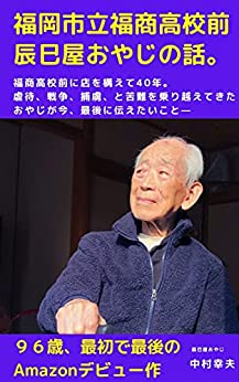 [中村幸夫, 中洲 慶子]の福岡市立福商高校前辰巳屋おやじの話。