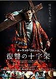 復讐の十字架[DVD]