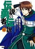 伝説の勇者の伝説1 (ドラゴンコミックスエイジ な 1-1-1)