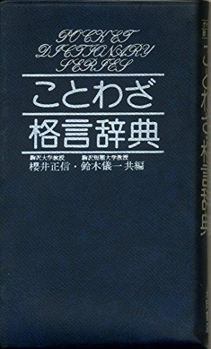 ことわざ・格言辞典