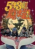 5年3組魔法組 DVD-BOX デジタルリマスター版
