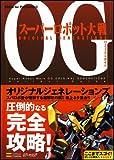 スーパーロボット大戦OG ORIGINAL GENERATIONS パーフェクトガイド (BOOKS for PlayStation2)