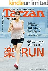 Tarzan(ターザン) 2021年10月28日号 No.820 [最強コーチがアドバイス!楽RUN] [雑誌]