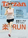 Tarzan ターザン 2021年10月28日号 No.820 最強コーチがアドバイス 楽RUN 雑誌
